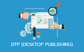 DTP (Desktop Publishing)